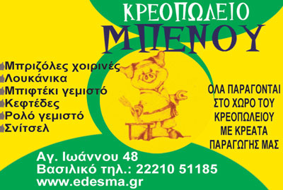 ΚΡΕΟΠΩΛΕΙΟ ΜΠΕΝΟΥ